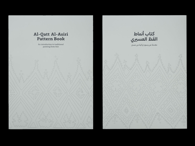 <i>Al-Qatt al-Asiri Pattern Book. An introduction to traditional painting from Asir</i>